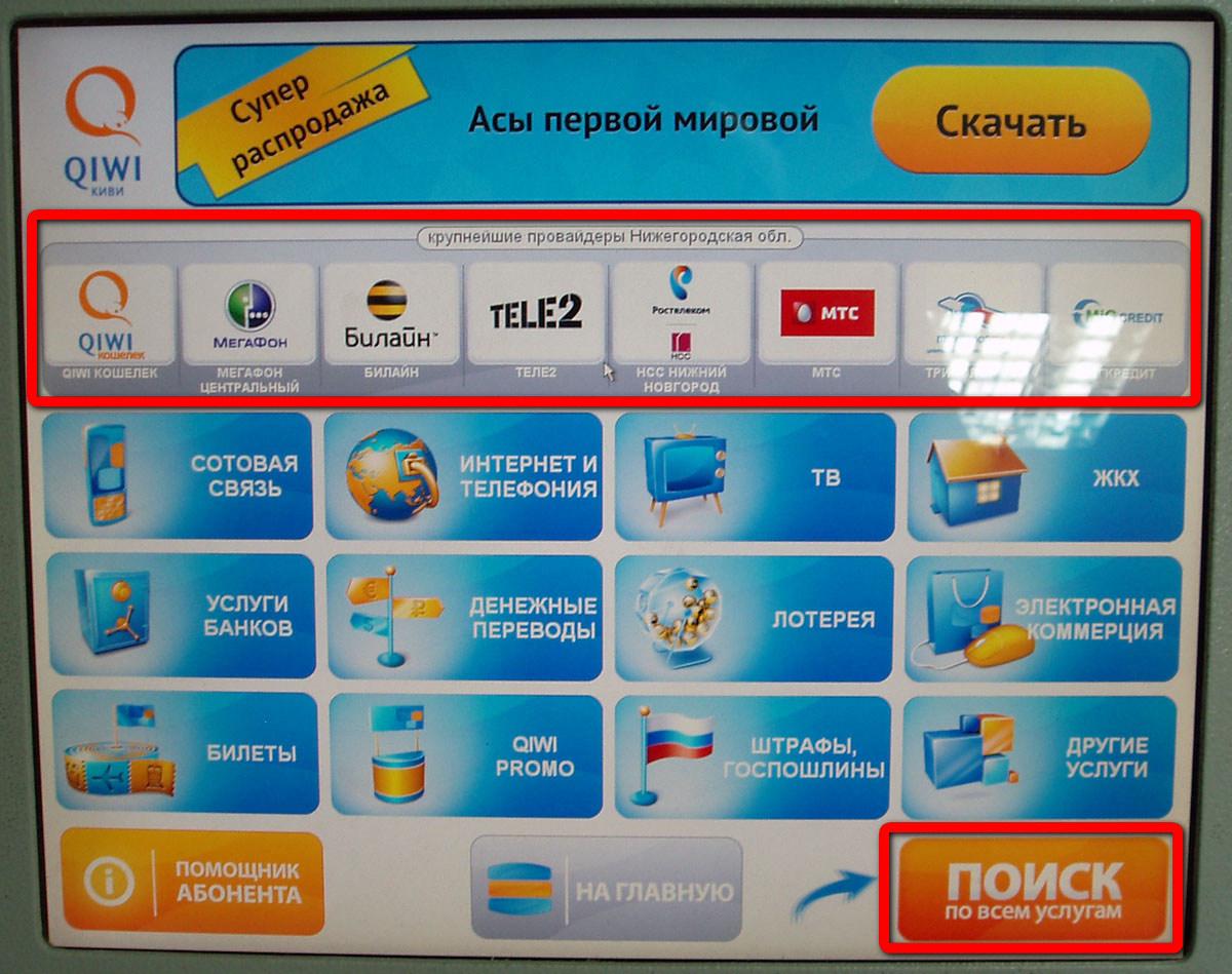 Деньги автоматом на киви