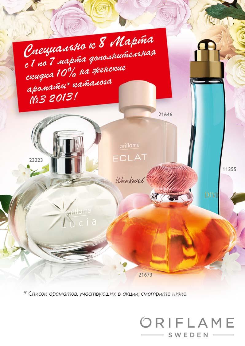Дополнительная скидка 10% на женские ароматы каталога №3!