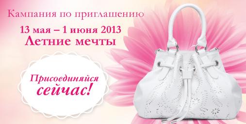 summerdreams20130507Кампания по приглашению «Летние мечты» с 13 мая по 1 июня