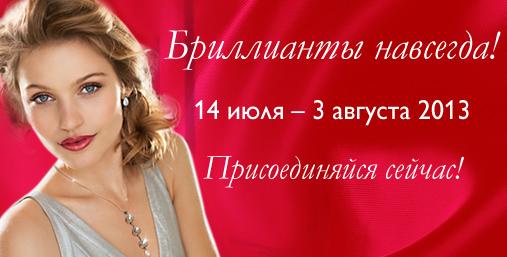 Кампания по приглашению «Бриллианты навсегда!»