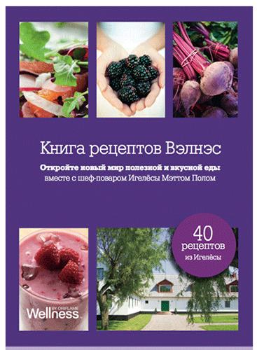 Книга рецептов Вэлнэс