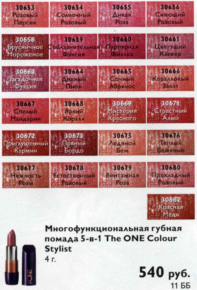 Многофункциональная губная помада 5-в-1 The ONE Colour Stylist