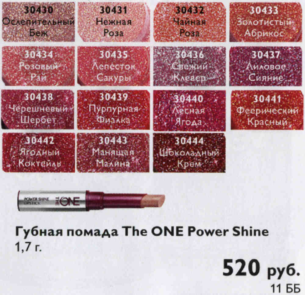 Губная помада The ONE Power Shine