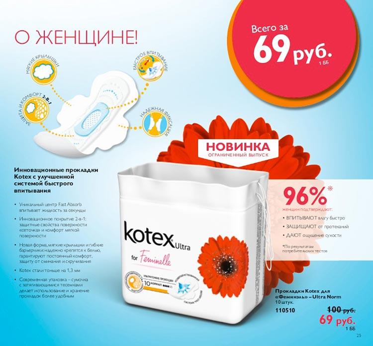 Прокладки Kotex для «Феминэль» – Ultra Norm