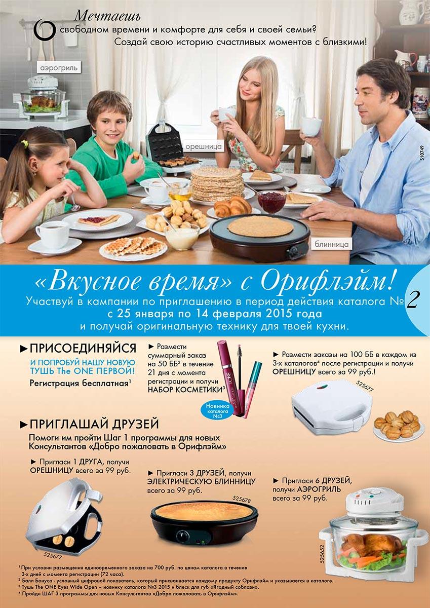 Кампания по приглашению «Вкусное Время»