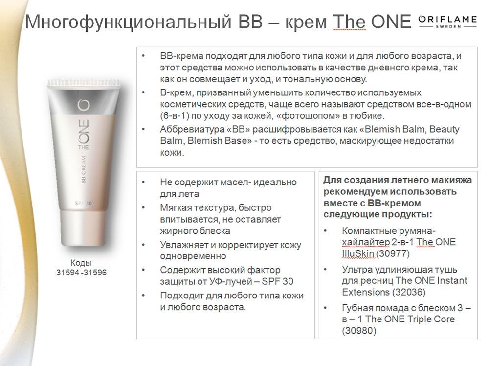Многофункциональный BB-крем The ONE