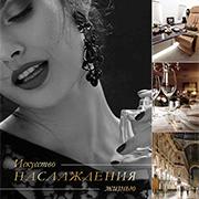 Кампания по приглашению «Искусство наслаждения роскошью» с 25.10 по 14.11.2015 (каталог № 15).