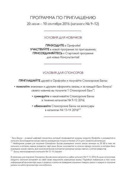 Квартальная программа по приглашению «Ты в моде 24/7»